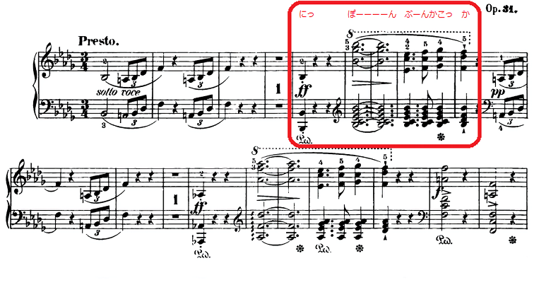 ショパン「スケルツォ第2番変ロ短調Op.31」ピアノ楽譜2