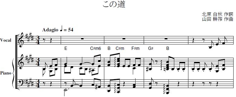山田耕筰「「この道」ホ長調」ピアノ楽譜1