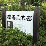 山梨県「横溝正史館」を尋ねて。ファン必見の展示品たちを紹介します。