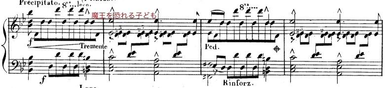 シューベルト「魔王」ト短調D328,Op.1/ピアノ編曲:リスト「シューベルトによる12の歌曲」第4曲S.558-4 楽譜5