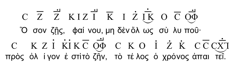古代ギリシャの最古の楽譜